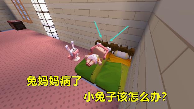 迷你世界:兔妈妈病了,勇敢的小兔敢自己进城买药吗?