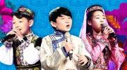 少数民族儿童唱响最美天籁