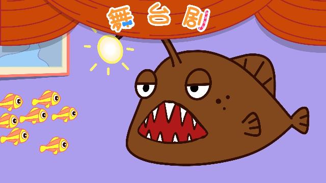 咕力咕力舞台剧:天空中的海底世界 你认识这些鱼儿吗