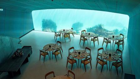 人均2900元!欧洲首家水下餐厅开业7千人预约