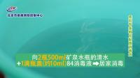 《疾控專家教你配置消毒》北京廣播電視臺