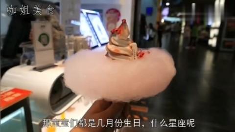 冰淇淋最流行的吃法 套上棉花糖每个口味都代表一个星座