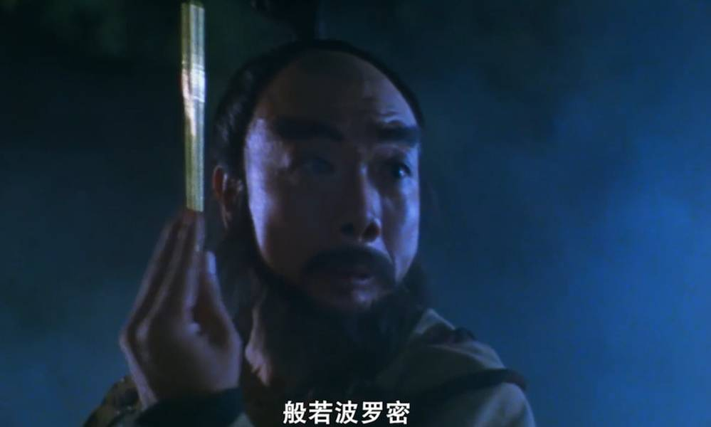 燕赤霞大战黑山老妖,祭出大宝剑,一套咒语秀得我头皮发麻