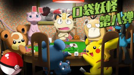 白白侠游戏秀:宠物小精灵 XY第八弹 收服花椰猴