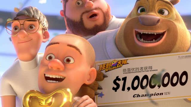 光棍影院熊出没光头强获得100万奖金!从此告别矮穷矬走向人生巅峰