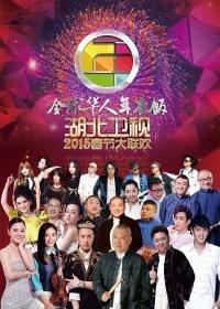 2015湖北卫视春晚