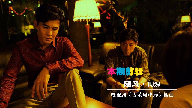 《古董局中局》夏雨乔振宇联手布局,周深献唱插曲《随风》