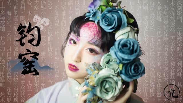 李九二丨中华文明拟人妆容