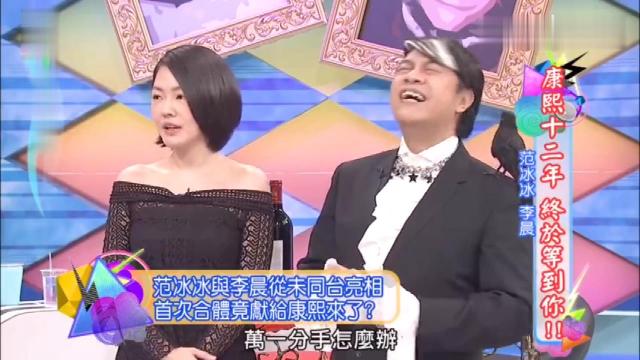 小S徐熙娣3年前神预言李晨范冰冰分手