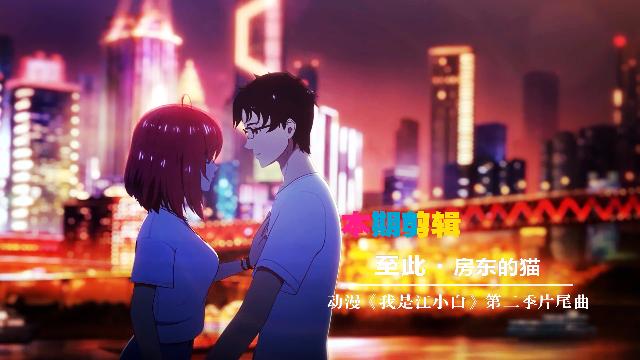 《我是江小白》第二季青春不散场,房东的猫献唱新歌《至此》