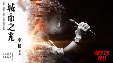 李健 - 城市之光 电影《心理罪之城市之光》主题曲