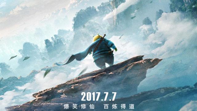 国产动画电影【豆福传】定档预告