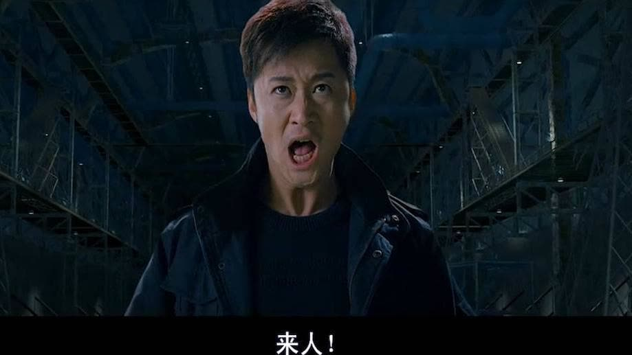 方力申想把排行第一病毒传给吴京,不料传了排行第二,这下尴尬了