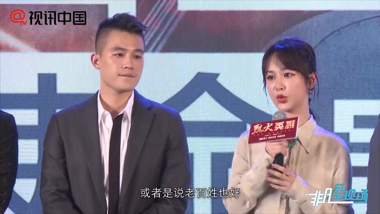 《烈火英雄》北京首映 杨紫致敬消防员父亲