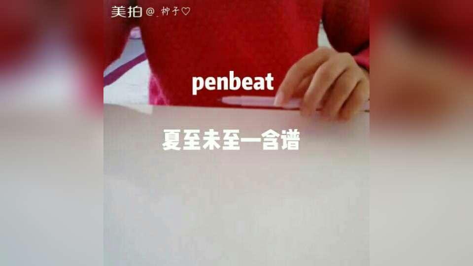 penbeat—夏至未至