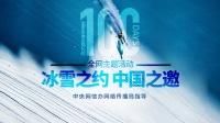 重磅微视频|冰雪之约 中国之邀