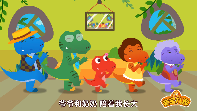 亲宝恐龙乐园儿歌:.快乐的一家 我是霸王龙中文