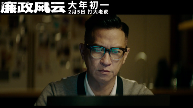 刘青云/张家辉/林嘉欣飙戏 ,《廉政风云》打虎行动版预告