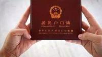 缴7年社保有机会转成北京户口