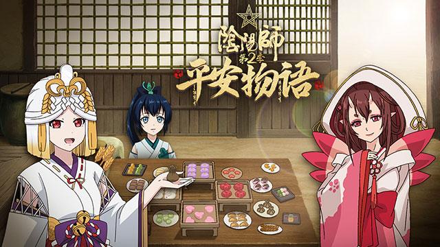 【阴阳师·平安物语2】和果子