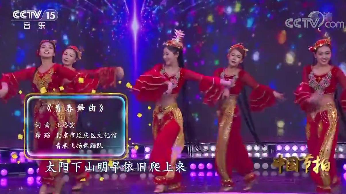 [中国节拍]《青春舞曲》舞蹈:北京市延庆区文化馆 青春飞扬舞蹈队