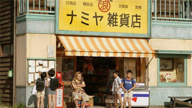 【浪矢解忧杂货店】今日公映 东野圭吾笔下最著名杂货店国内重生