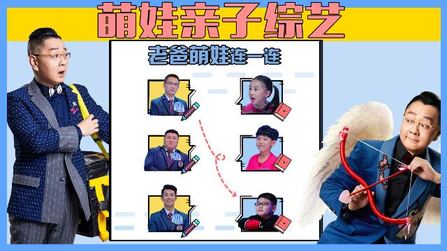 《吐槽大会》刚结束,张绍刚就接手这档亲子综艺,简直坑爹啊!