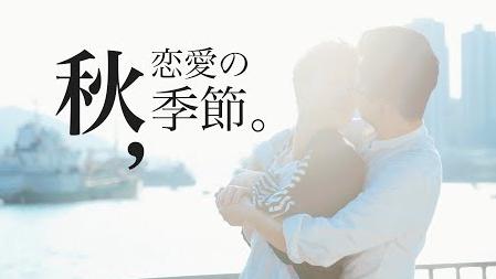 【秋风起】秋天,是恋爱的季节吗