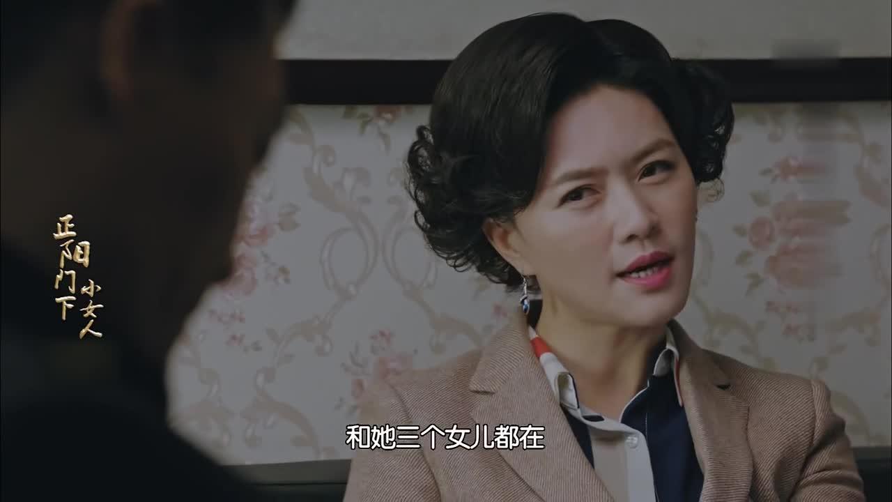 【正阳门下小女人】第29集预告