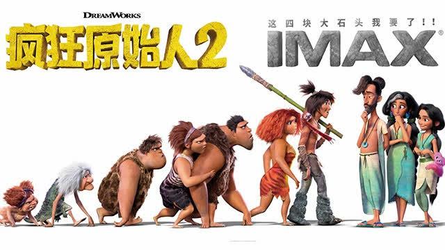 【疯狂原始人2】林更新邀你来IMAX大笑一场