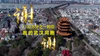 微視頻|謝謝武漢