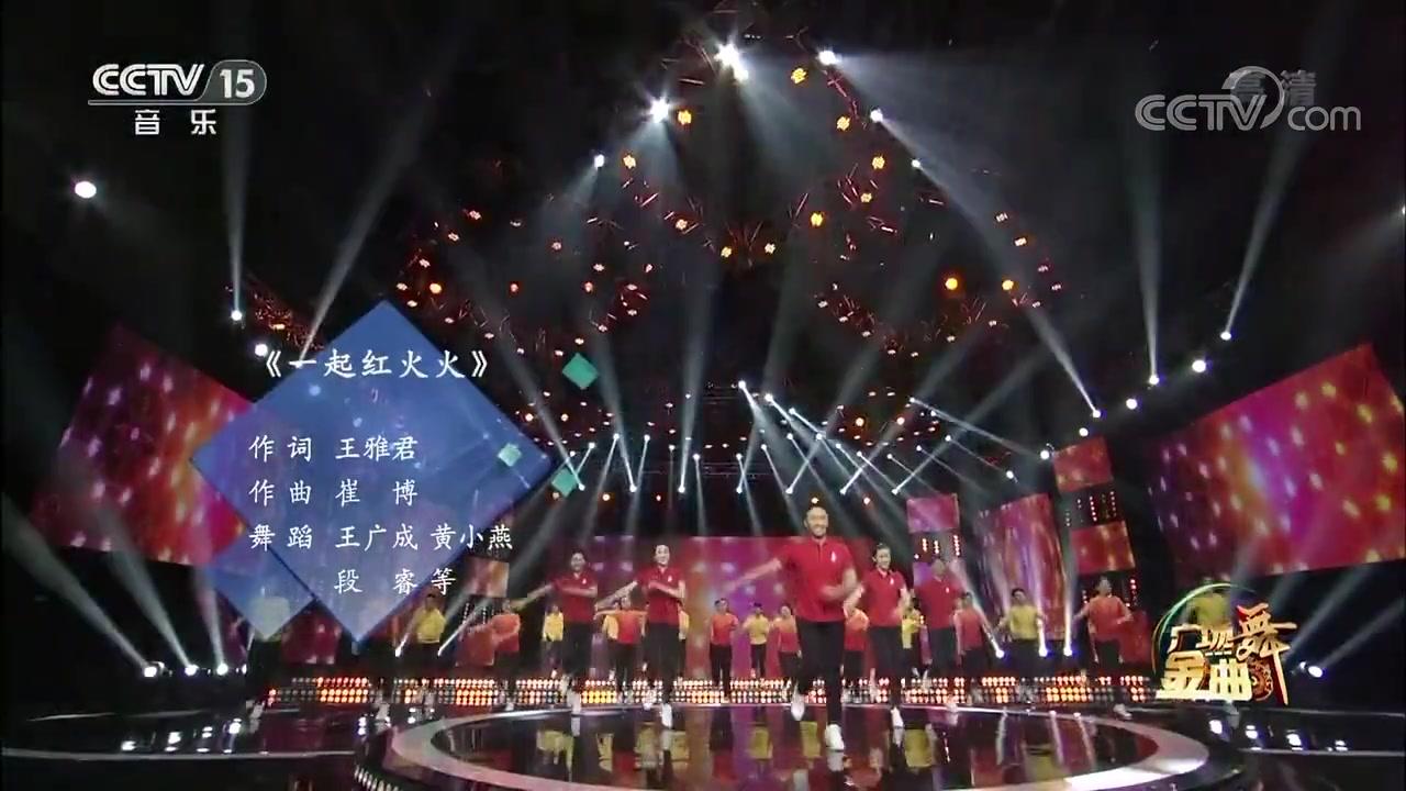 广场舞金曲《一起红火火》舞蹈:王广成 黄小燕等