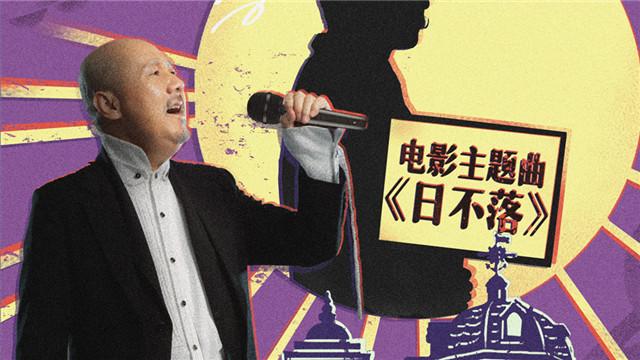"""【日不落酒店】腾格尔版同名主题曲""""日不落"""""""