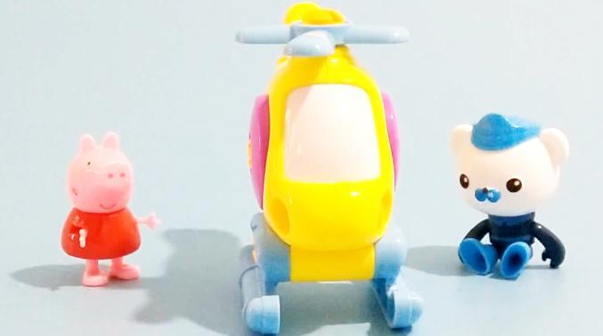 小猪佩奇与海底小纵队巴克队长一起组装直升机玩具