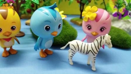 萌鸡小队玩具故事:咦,萌鸡们发现一只迷路的小斑马!