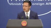 外交部:中国人民是吓不倒的