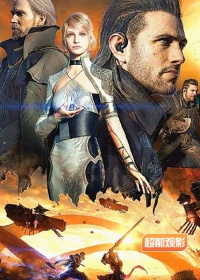 超前观影报道:最终幻想15:王者之剑