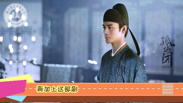 王凯、江疏影的《孤城闭》播出平台定了?