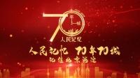 【70年70城】记住海淀!