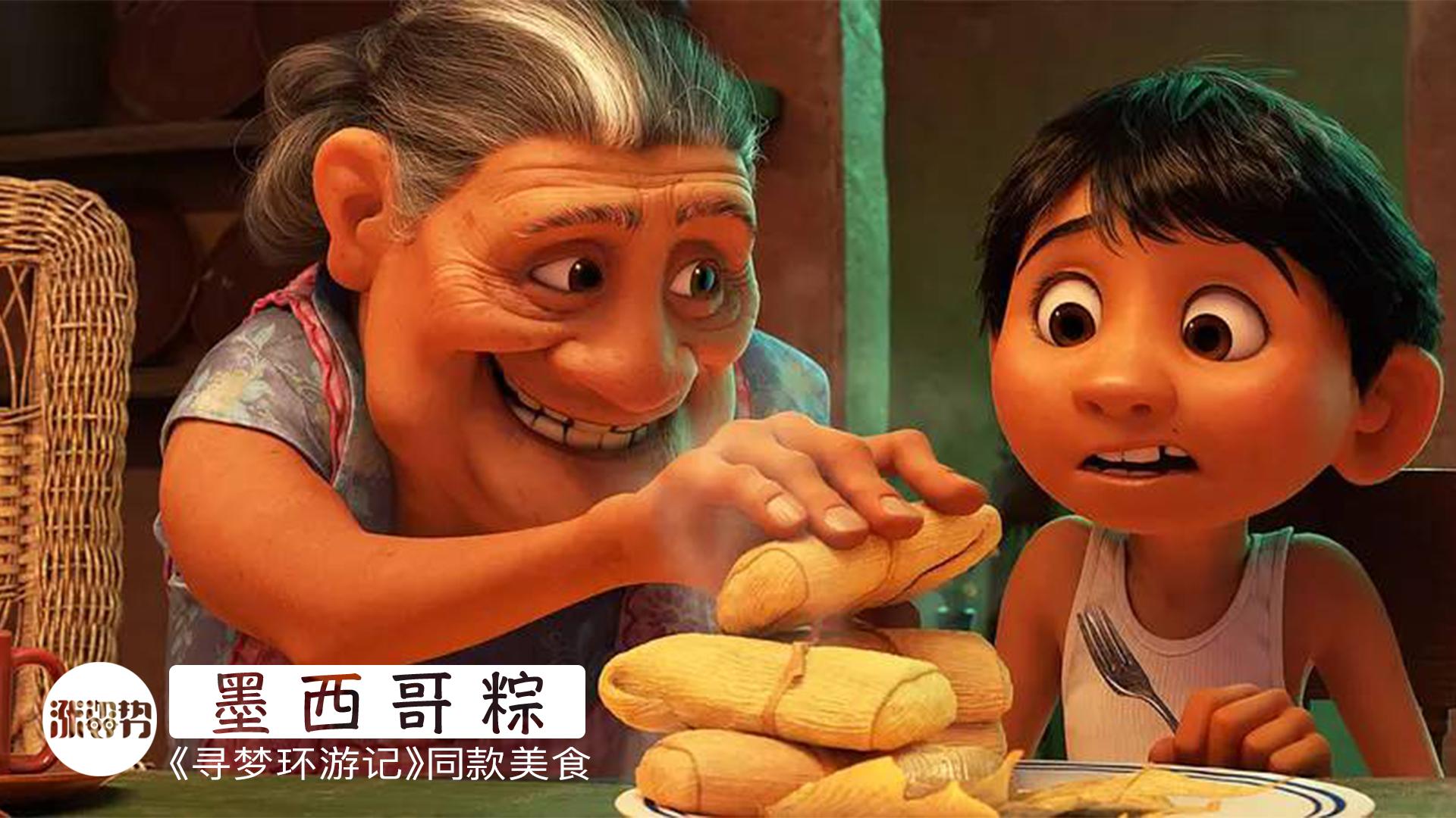 """破解《寻梦环游记》美食""""墨西哥粽"""""""