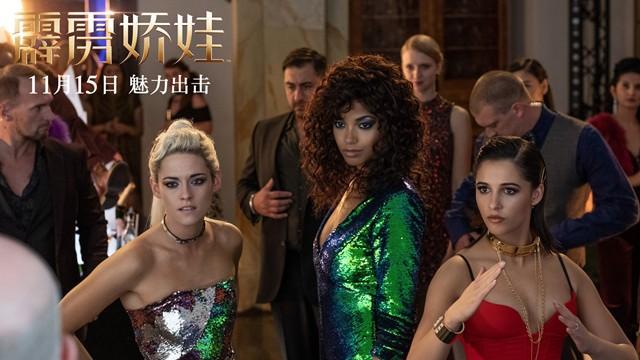 【霹雳娇娃】定档1115 中国独家超级预告开启天使之战
