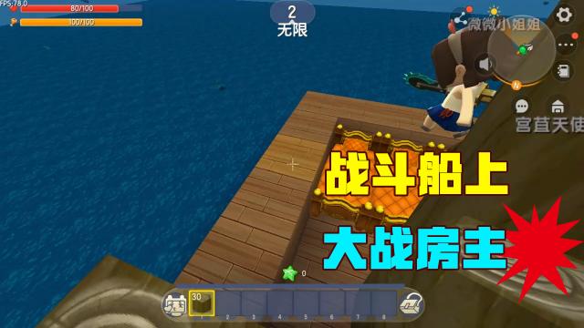 迷你世界:没有武器的亚子大战开着战斗船的房主,绝地反杀!