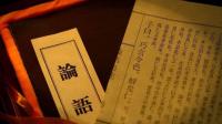 《论语》:中国人的必读书