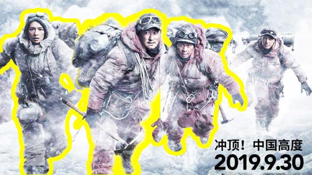 庆祖国七十周年电影《攀登者》能够脱颖而出全靠他