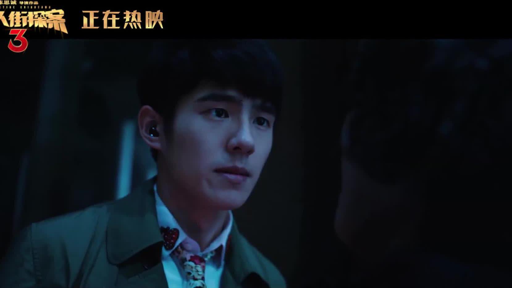 【唐人街探案3】刘昊然染谷将太演绎天才与疯子的对决