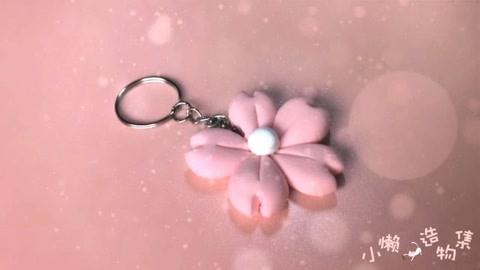 樱花樱花想见你——简单可爱的樱花钥匙扣