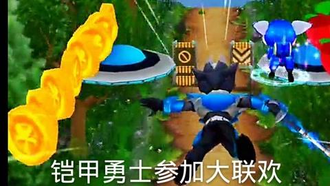 精灵的宝藏,金币大联欢――铠甲勇士系列游戏