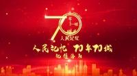【70年70城】記住洛陽!
