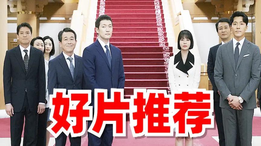 【刘哔】好片安利之《60天,指定幸存者》:第一集就把国会炸了!