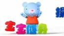 东方爱婴抱抱熊:34个月过马路不乱穿精编-在线观看-风行网2014跨年轉播